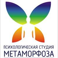 """Логотип Психологическая студия """"Метаморфоза"""""""