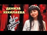 Дениза Хекилаева - Вера | Голос. Дети
