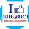 Бюро переводов ЛИНГВИСТ Евпатория ул Фрунзе, 65а