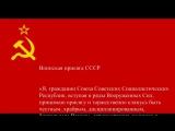 СССР наша Родина! ☭ Служу Советскому Союзу! ☆ Присяга это сакральная клятва пере