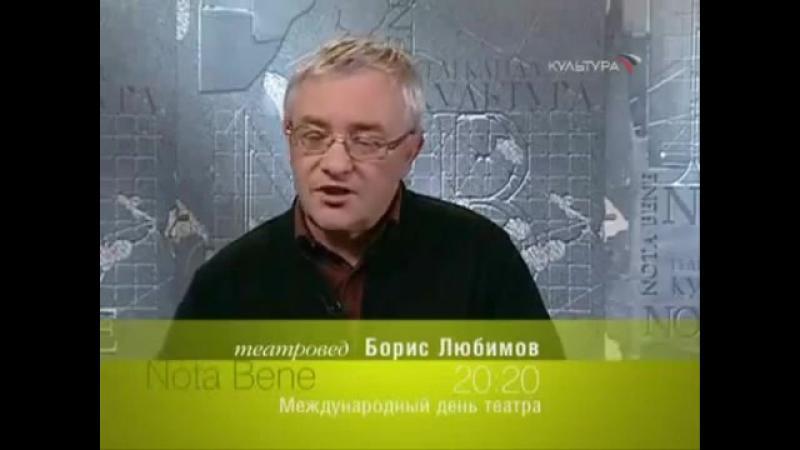 Программа передач (Культура, 27.03.2009)