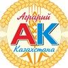 Аграрий Казахстана