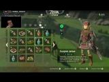 Стрим #3 по The Legend of Zelda: Breath of the Wild от 11.03.2017 [1/3]