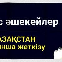 ӘшекейлерҚазақстан