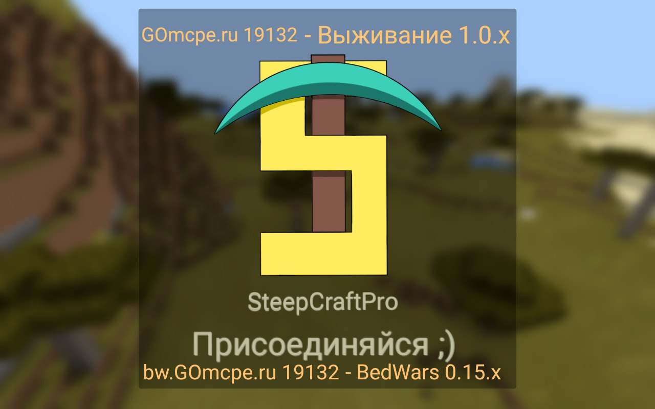 SteepCraftPRO