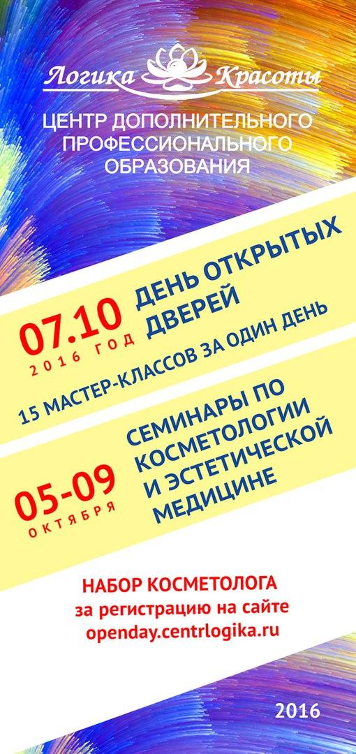 Афиша Пятигорск День открытых дверей 7 октября 2016 года