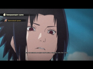 NSUNS4 (Sasuke [1-season] and [Hebi])
