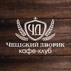 Чешский дворик, кафе-клуб