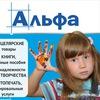 Магазин Альфа