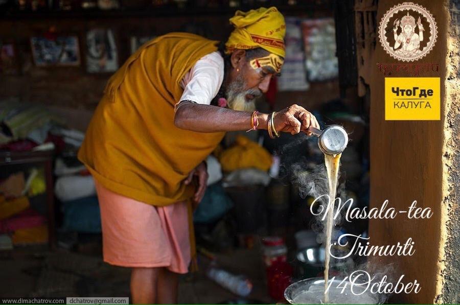 Афиша Калуга Мастер-класс по варке масала-чая