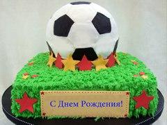 Поздравление с днём рождения футболисту в прозе