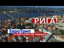 ЕвроТрип в припрыжку Рига, Латвия
