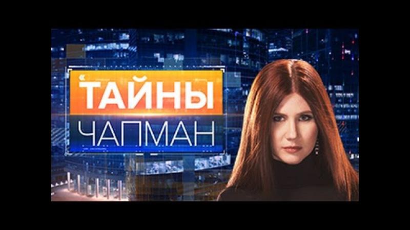 Тайны Чапман. Выпуск 104 от 31.10.2016