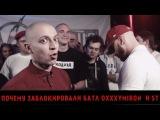 VERSUS BATTLE OXXXYMIRON И ST ЗАБЛОКИРОВАЛИ В РОССИИ (ПРИЧИНА)