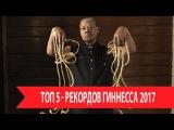 ТОП - 5 НОВЫХ РЕКОРДОВ ГИННЕСА 2017 | Часть 1 | ПОДБОРКА САМЫХ ЛУЧШИХ РЕКОРДОВ ПО ВЕРС...