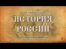 ИСТОРИЯ РОССИИ. Выпуск №45. Отечественная война 1812 года известная и неизвестная.