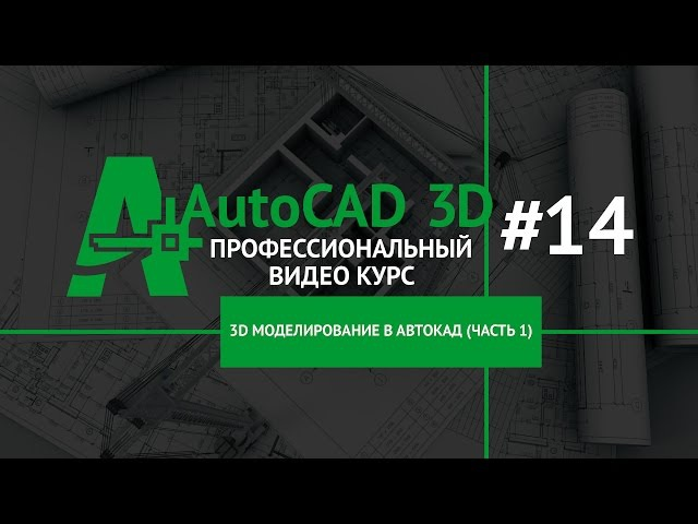 Гизмо поворота в Автокад 3D - Команда 3DПОВЕРНУТЬ
