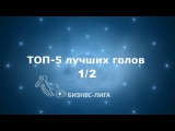 ТОП-5 лучших голов 1/2 финала