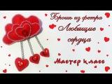 Брошь из фетра Любящие сердца на день влюбленных своими руками.DIY Brooch of felt on Valentine...