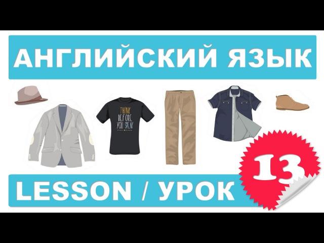 Английский для начинающих Урок 13 Lesson 13
