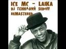 ICE MC   LAIKA DJ Геннадий SEDOFF REMASTERED