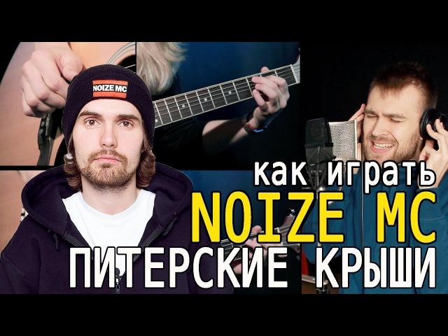 Как играть NOIZE MC - ПИТЕРСКИЕ КРЫШИ | Разбор COrus Guitar Guide 33