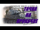 ПРОКАЧКА VK 45.02 (P) Ausf. В И ОХОТА ЗА ПИЛОТОМ в WORLD OF TANKS!!! 18+
