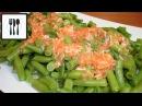 Закуска/салат из зеленой фасоли. Как приготовить стручковую фасоль рецепт. Borulce s...