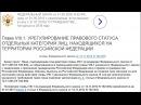 ФЗ №182. Ты или гражданин СССР, или апатрид.