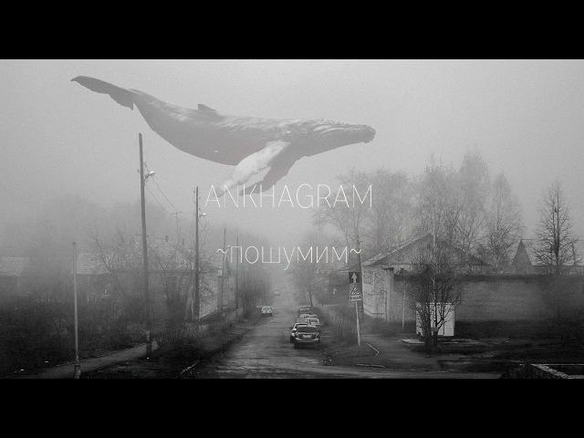 ANKHAGRAM - Пошумим (Live @ CDT - 24.05.2016)
