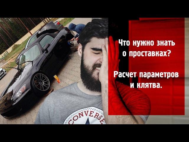 ПРОСТАВКИ ДЛЯ ДЖЕНТЛЬМЕНОВ.