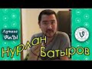 Лучшие Казахстанские Вайн Нурлан Батыров подборка Сентябрь 2016 I Best Kazakh Vine Nurlan Batyrov