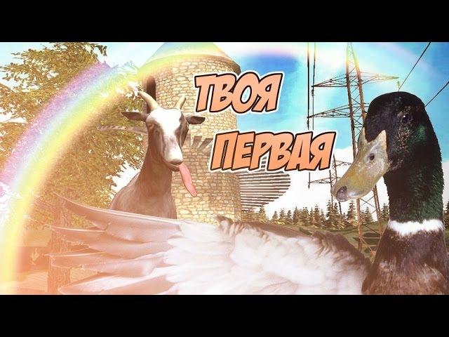 ТВОЯ ПЕРВАЯ ;) - Goat Simulator, CS:GO | Монтаж