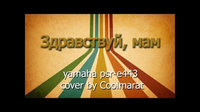 Марсель - Здравствуй, мам! караоке на синтезаторе Coolmarat