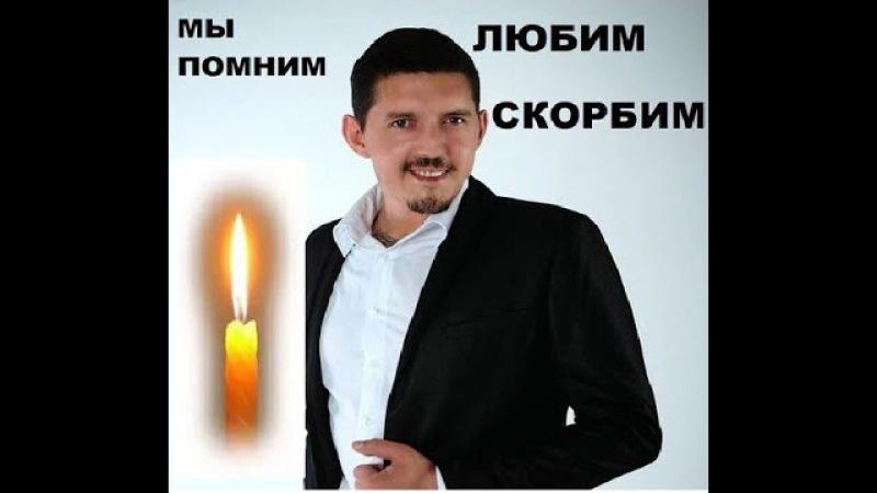Александр СИРОТА ''НЕ ДОПЕЛ'' памяти АРКАДИЯ КОБЯКОВА