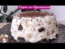 Торт Без Выпечки из Пряников - Простой Рецепт | Spice Cake without Baking, English Subtitles