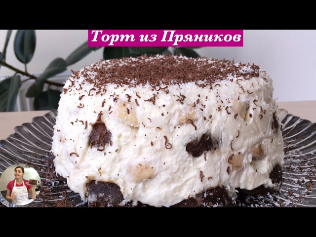 Торт Без Выпечки из Пряников Простой Рецепт Spice Cake without Baking English Subtitles