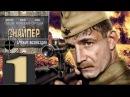 Снайпер. Оружие возмездия.1 серия. Россия, Беларусь 2009 г.