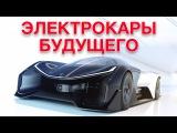 7 электромобилей способных конкурировать с TESLA