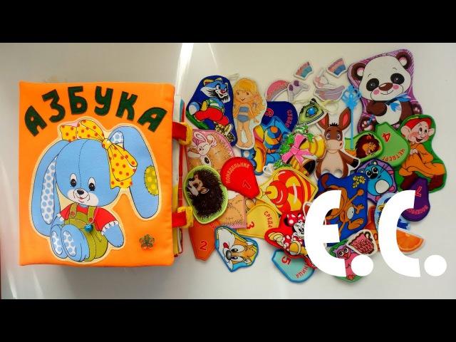 Мягкая интерактивная Азбука для девочки 1,5 года (г. Самара)
