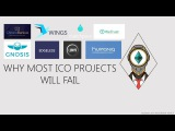 Why most ICO projects will fail