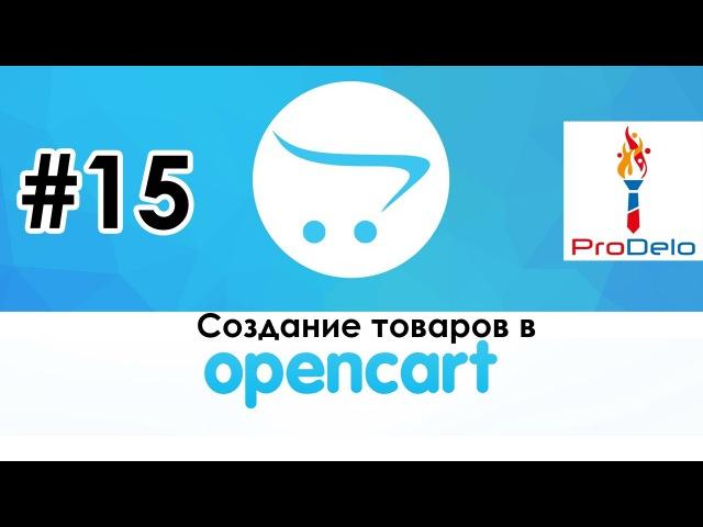 Создание товаров в Opencart 2 (OcStore 2.1.0.2.1) 15