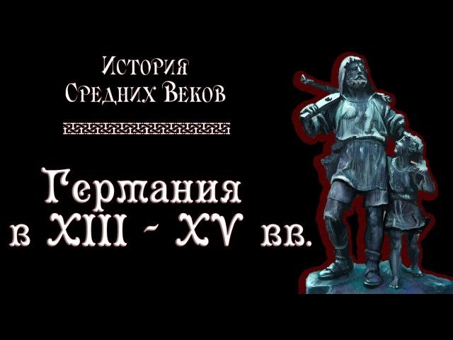 Германия в XIII-XV вв. (рус.) История средних веков.