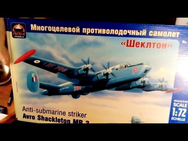 ARK-models 1/72 Многоцелевой противолодочный самолёт «Шаклтон»