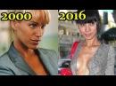 Как изменились актеры фильмов Такси Тогда и сейчас