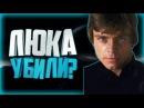 Если бы Дарт Вейдер убил Люка Скайуокера на Звезде Смерти | Star Wars Теории 12