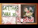 Багетная рама за 150 рублей? Легко! Оформим папертоль!