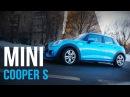 MINI COOPER S 5d - Маленький, шустрый и эмоциональный!