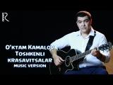 O'ktam Kamalov - Toshkenli krasavitsalar  Уктам Камалов - Тошкенли красавитсалар (music version)