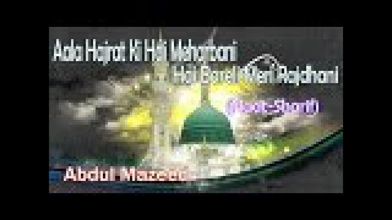 Aala Hajrat Ki Hai Meharbani Hai Bareli Meri Rajdhani ☪☪ Beautiful Naat Sharif ☪☪ Abdul Mazeed